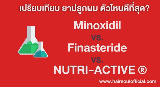 ยาปลูกผมที่ดีที่สุด, Minoxidil, Finasteride, Nutri-Active, hairsoul, ยาปลูกผม, ไมน๊อกซิดิล, ฟีแนสเตอร์ไรด์